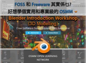 Blender Introduction Workshop (3D Modelling) – Hong Kong ACM